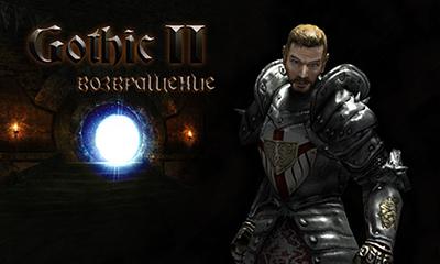 Gothic 2 returning 2